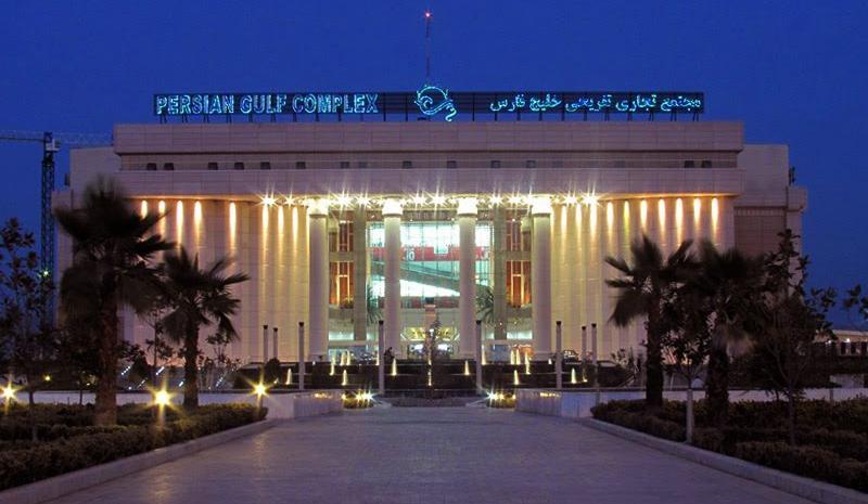 Persian Gulf Complex, Shiraz, Iran