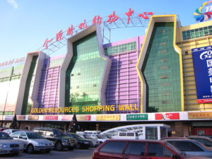 The Golden Resources Mall, Beijing